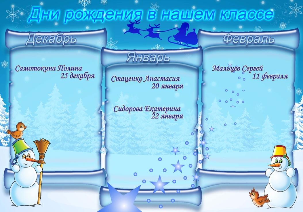 Поздравление зимних именинников